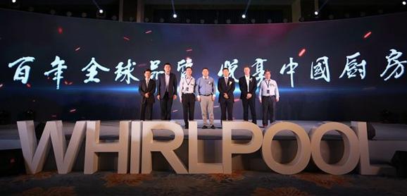 惠而浦4.0智能工厂在肥投产