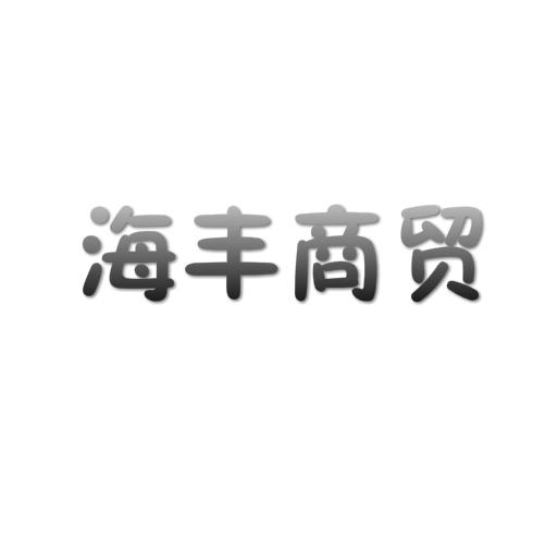 安徽海丰商贸有限责任公司